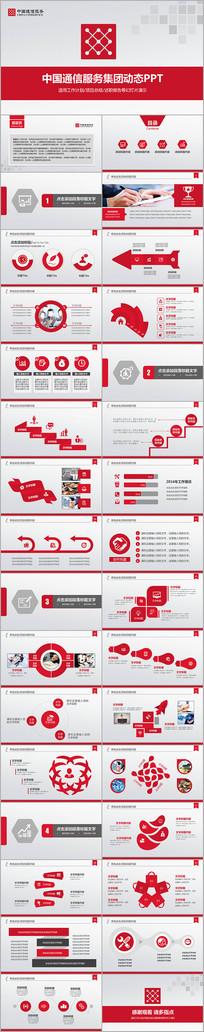 中国通信服务扁平化动态PPT