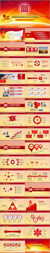 中国通信服务公司幻灯片PPT