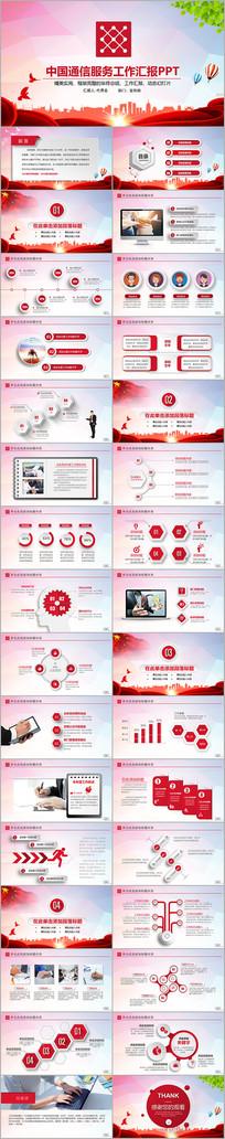 中国通信服务精美动态PPT