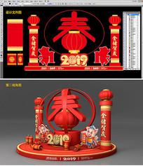 猪年美陈4CD+AI 模板