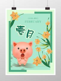 1月你好可爱风小清新海报