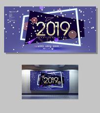 2019创新元旦新年展板