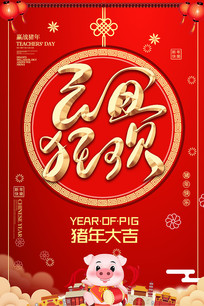 2019元旦狂欢猪年海报
