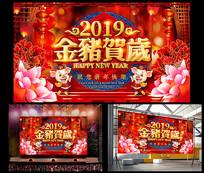 2019猪年春节晚会活动背景板