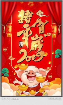 2019猪年贺岁宣传海报