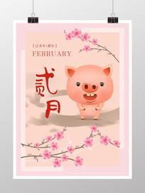 2月你好可爱风小清新海报