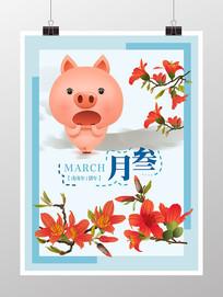 3月你好可爱风小清新海报