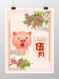 5月你好可爱风小清新海报
