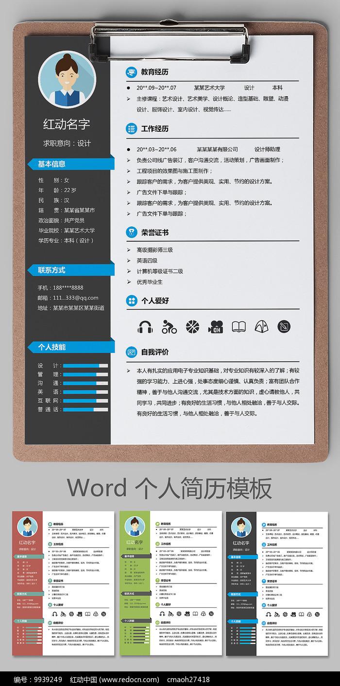 A4个人简历平面设计简历模板图片