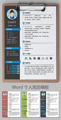 A4个人简历平面设计简历模板