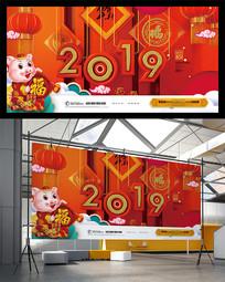 喜庆2019年海报