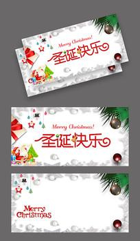 白色圣诞节贺卡 PSD
