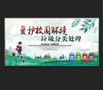 保护校园环境校园卫生文化海报
