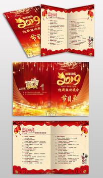 炫彩红2019新年节目单