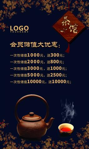 茶叶店会员充值海报
