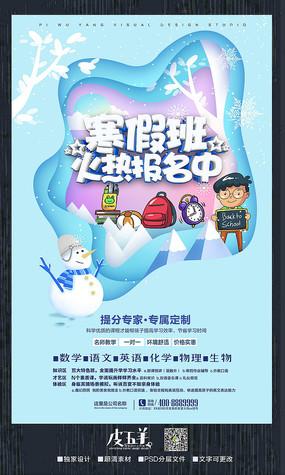 创意寒假班招生海报