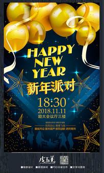 创意新年派对宣传海报