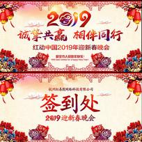 创意喜庆2019新年新春晚会背景