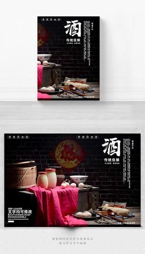 传统酒画册封面设计