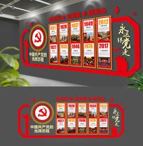 党的光辉历程党的文化墙