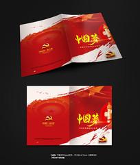 党建泼墨大气中国梦封面设计 PSD