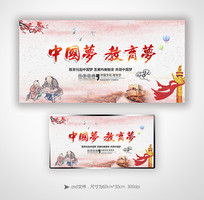 党建中国梦教育梦宣传展板