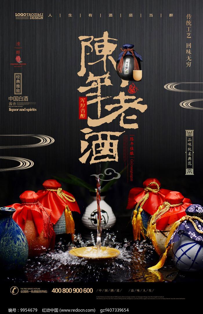 大气创意陈年老酒海报设计图片