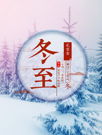 大气简洁冬至创意海报设计