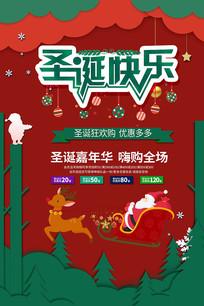 大气圣诞节活动海报设计
