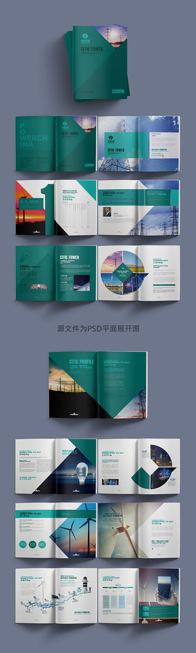 大气中国电力发电画册