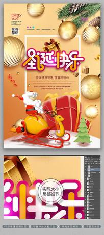 高档圣诞快乐创意圣诞促销海报