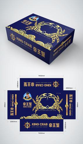 高端帝王蟹礼盒包装