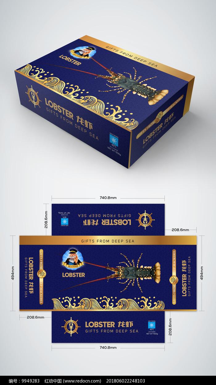 高端龙虾龙虾礼盒包装设计图片