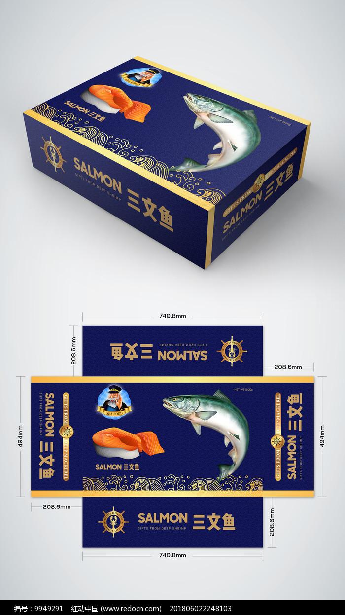 高端三文鱼海鲜礼盒包装图片