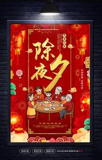 红色创意除夕夜团圆饭新年海报