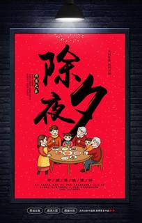 红色除夕夜团圆饭新年海报