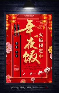 红色年夜饭火热预定中宣传海报