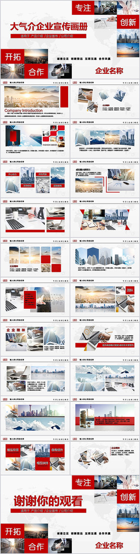 红色企业公司宣传画册PPT