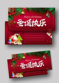 红色圣诞贺卡 PSD