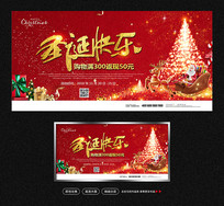 红色圣诞快乐商场海报设计