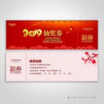 红色新年抽奖券设计模板