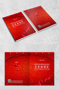 红色喜庆婚博会封面