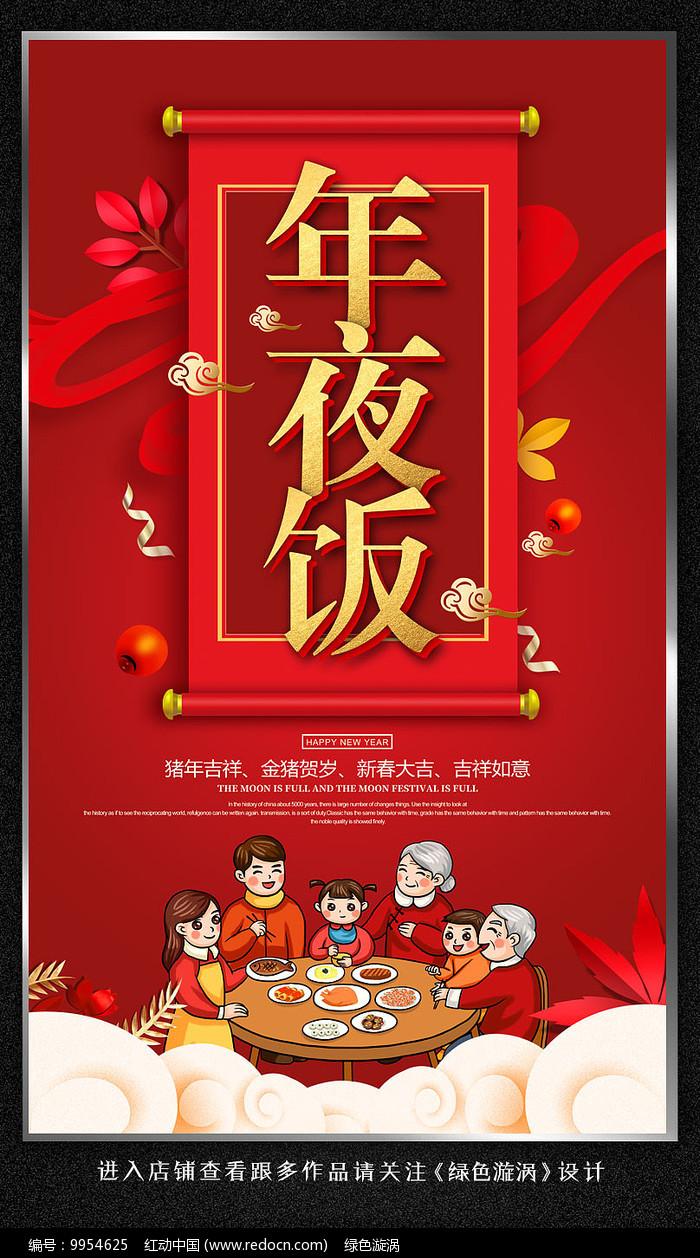 红色喜庆年夜饭预订海报图片