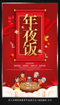 红色喜庆年夜饭预订海报