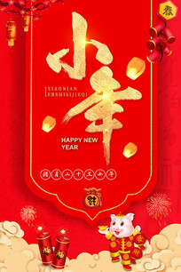 红色喜庆小年节日海报