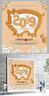 简约2019猪年春节海报