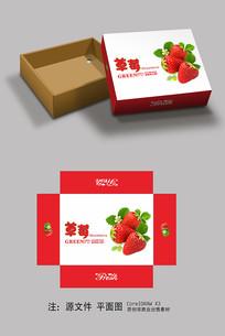 简约草莓礼盒包装设计 CDR