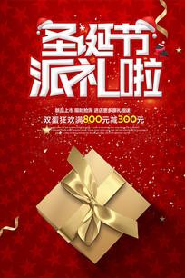 简约圣诞快乐宣传海报设计