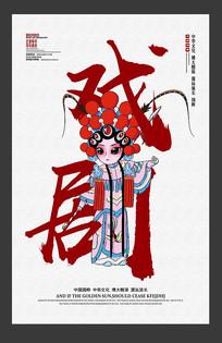 简约戏剧宣传海报设计