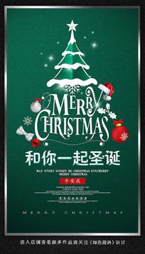 极简圣诞节海报
